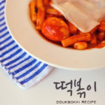 Ddukbokki Recipe | Korean Food 떡볶이