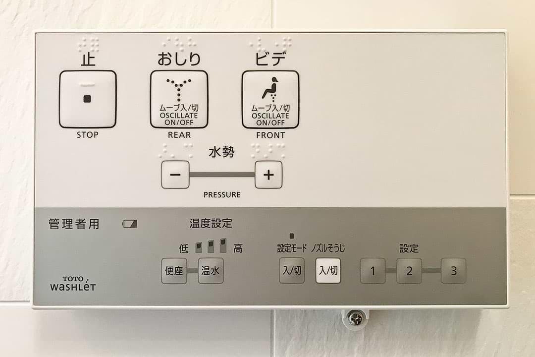 Smart Toilet Japan